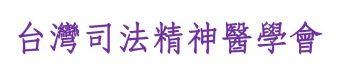 台灣司法精神醫學會官方網站